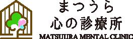 宮崎市霧島の精神科、心療内科、うつ、カウンセリング | まつうら心の診療所